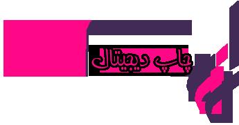 چاپ دیجیتال دیجیتال چاپ چاپ دیجیتال پیشرفته چاپ دیجیتال حرفه ای چاپ دیجیتال در تهران قیمت چاپ دیجیتال